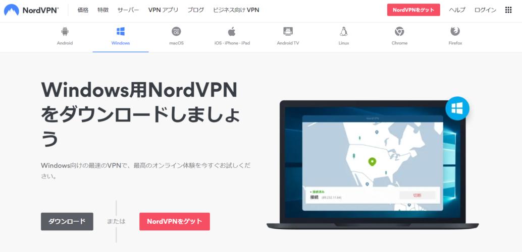 nordVPNの設定方法・使い方