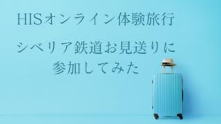HISオンライン体験旅行 シベリア鉄道お見送りツアー に参加した口コミ評判