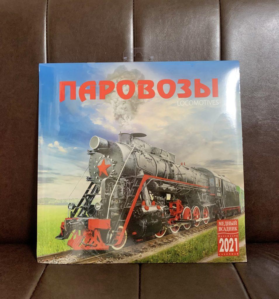 HISシベリア鉄道オンラインツアーでもらったカレンダー