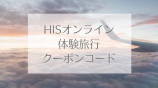 HISのオンラインツアーのクーポンコード最新情報!